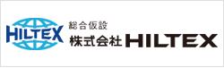 株式会社HILTEX